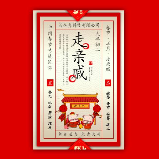正月初三春节习俗年俗介绍拜年祝福贺卡