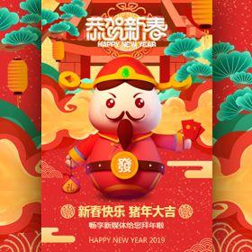 2019猪年新年春节高端祝福音乐拜年贺卡企业个人通用