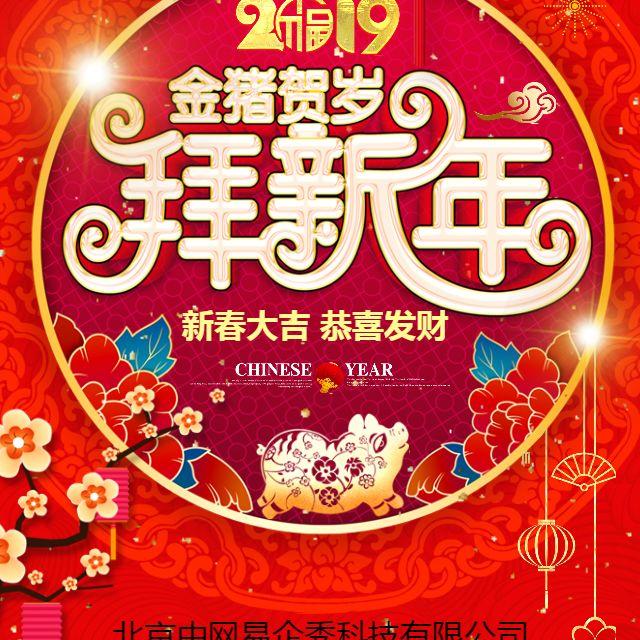 2019猪年新年祝福贺卡企业贺卡拜年贺卡手机微信