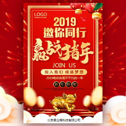 2019酷炫快闪红色招聘春节招聘高端大气企业招聘