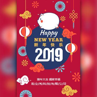 2019喜庆春节新年祝福贺卡拜年企业祝福