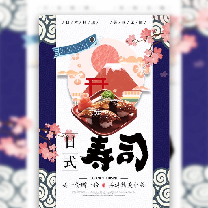 日式料理寿司优惠活动寿司店开业促销活动宣传