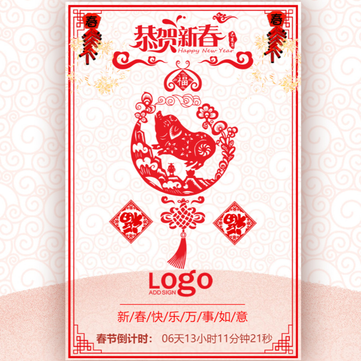 中国风剪纸2019新年春节祝福企业宣传促销模板
