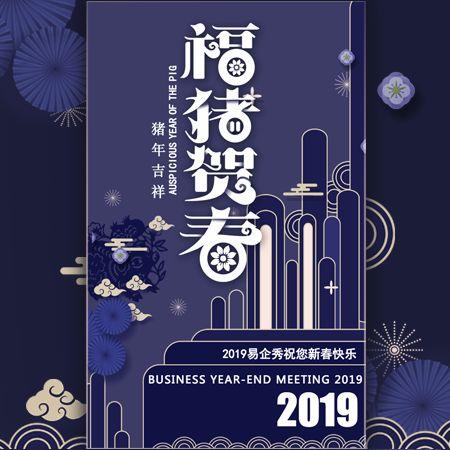 快闪2019春节祝福贺卡新春祝贺