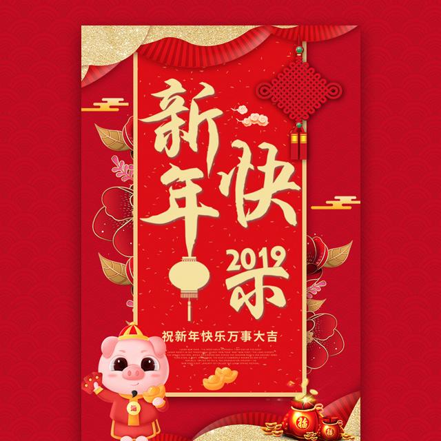 新年快乐拜年公司企业春节祝福客户员工学校政府单位