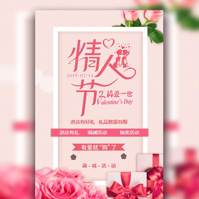 情人节花束开业促销宣传大气清新风
