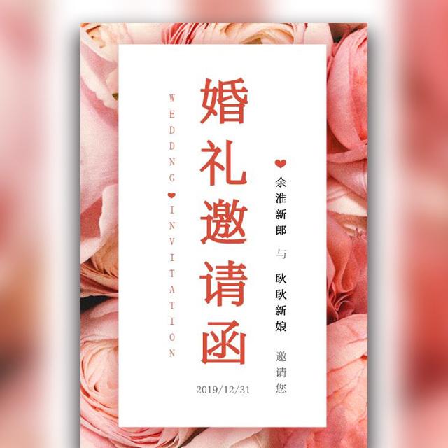 清新浪漫玫瑰婚礼邀请函结婚请柬