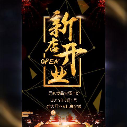 开业大吉新店开张开业盛典邀请