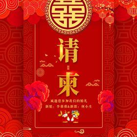 中式婚礼请柬喜庆红色邀请函