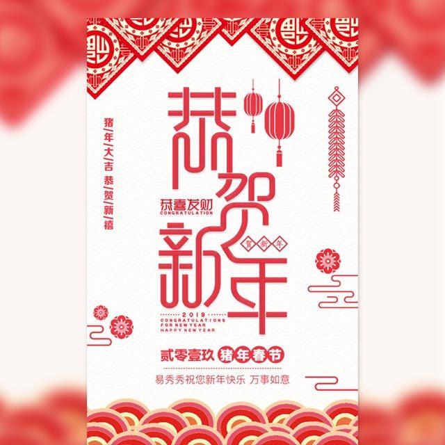 春节新年祝福放假通知