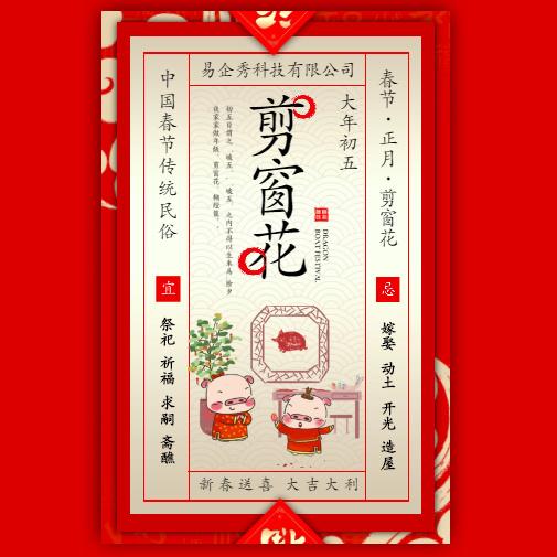 正月初五春节习俗年俗介绍拜年祝福贺卡