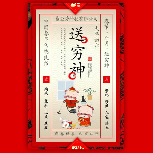 正月初六春节习俗年俗介绍拜年祝福贺卡