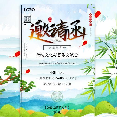 春季小清新唯美活动邀请函新品发布会文艺会议会展