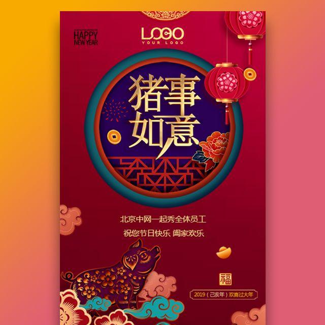 高端春节拜年祝福贺卡猪事如意企业公司拜年祝福模板