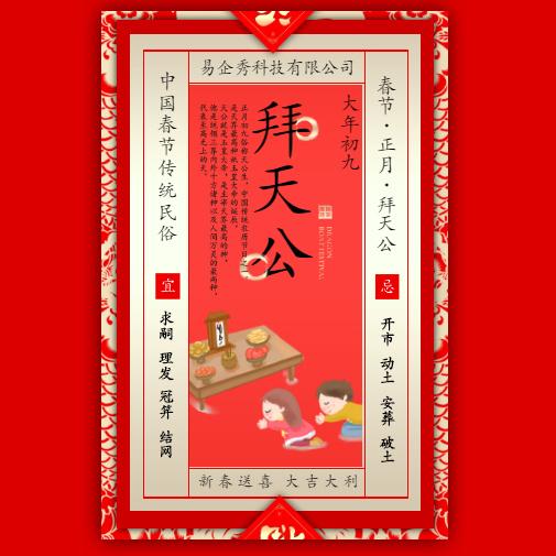 正月初九春节习俗年俗介绍拜年祝福贺卡