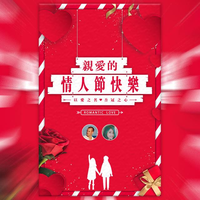 高端红浪漫情人节表白音乐相册情侣相册七夕结婚纪念