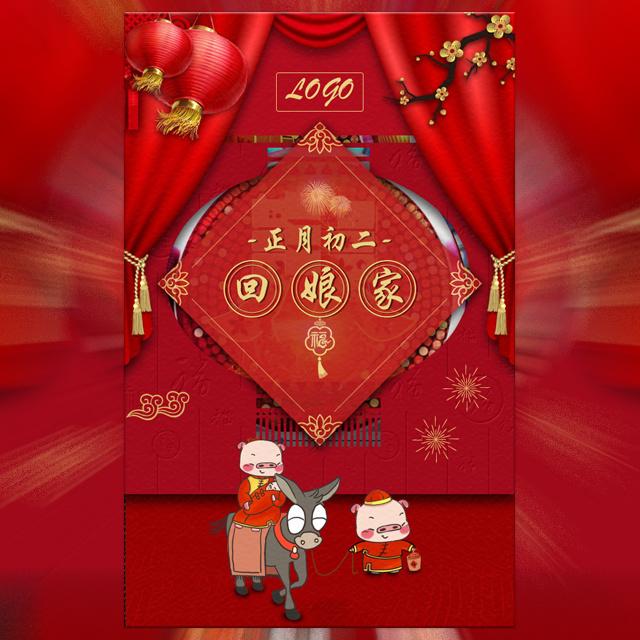 正月初二高端红精美春节传统习俗企业祝福企业宣传