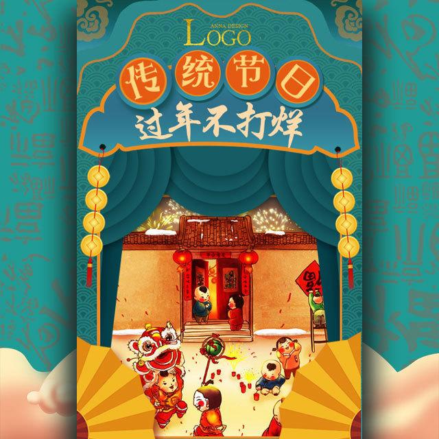 绿色春节年货街新衣金饰促销宣传邀请年底折扣