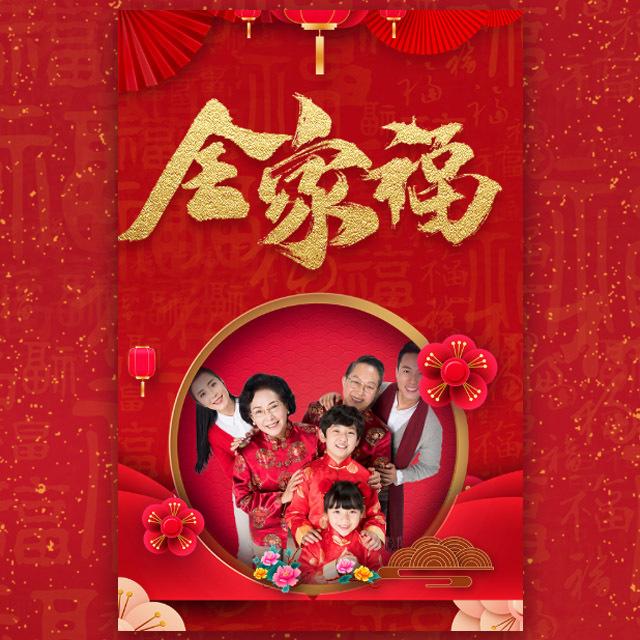 喜庆温馨全家福音乐相册新年家人聚会祝福