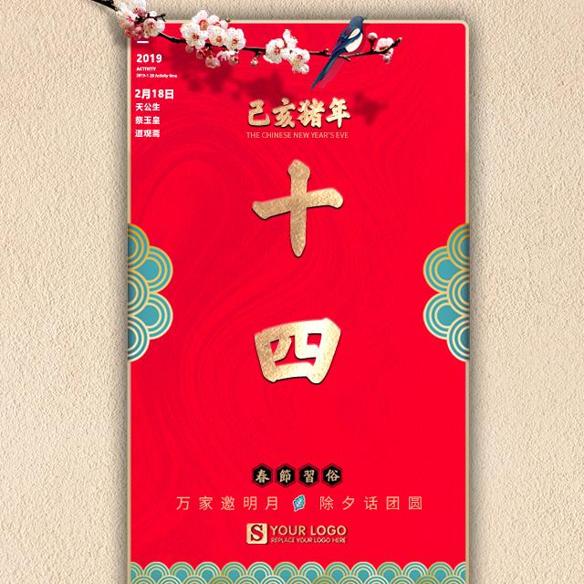 正月十四祝福贺卡中国传统习俗春节猪年2019年拜年