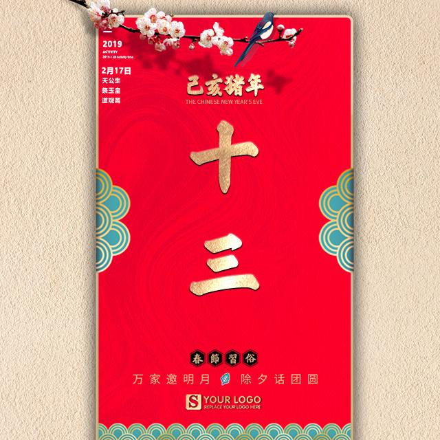 正月十三祝福贺卡中国传统习俗春节猪年2019年拜年