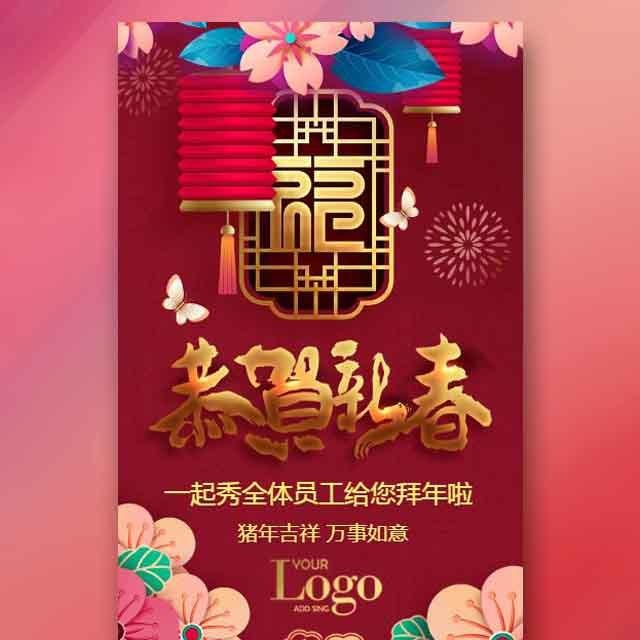 2019春节拜年祝福贺卡恭贺新春企业公司拜年通用模板