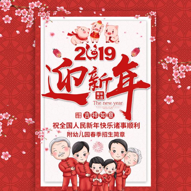 新年春节祝福拜年贺卡学校幼儿园招生春季班招生简章