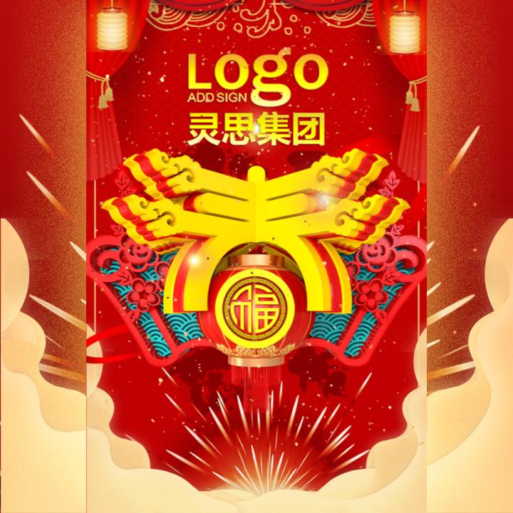 快闪鎏金大气2019新年春节企业个人祝福拜年模板