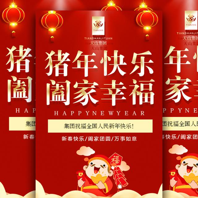 创意视频新年快乐春节祝福除夕快乐客户个人祝福