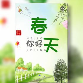 春天你好立春清新手绘音乐相册旅游踏青郊游生活展示