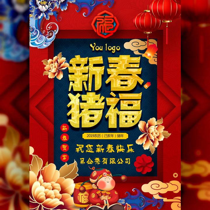 视频新年祝福公司宣传拜年产品展示合作邀请
