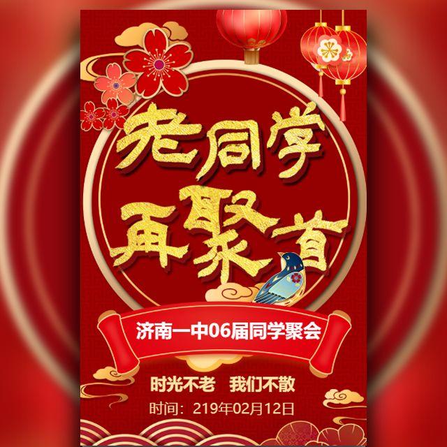 喜庆新年春节老同学聚会同学会邀请函