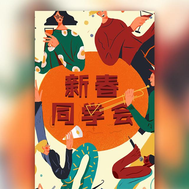 创意手绘同学会邀请函新春同学会邀请函海报生成