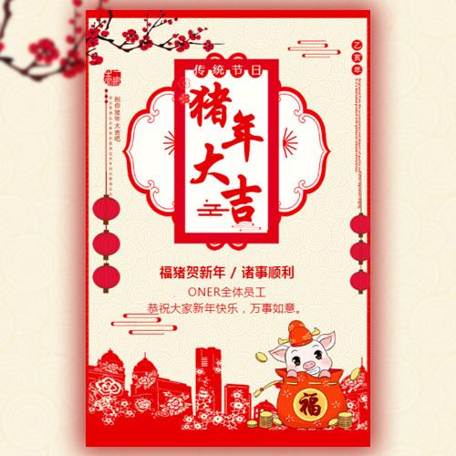 剪纸风新年春节企业祝福贺卡拜年