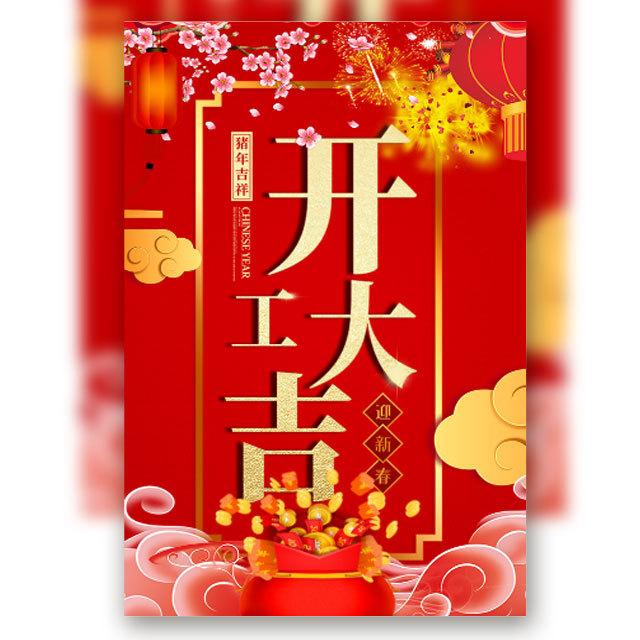 开工大吉开门红开业宣传开业邀请函公司新年祝福贺卡