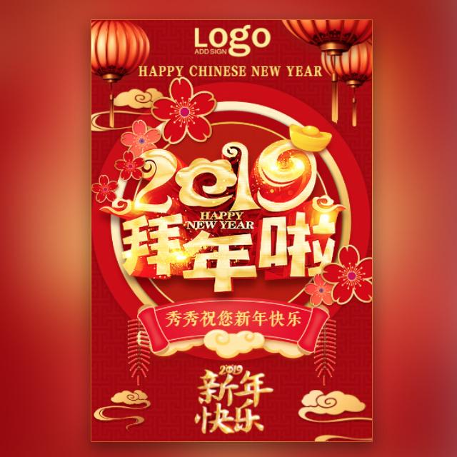 企业春节拜年祝福贺卡企业祝福通用