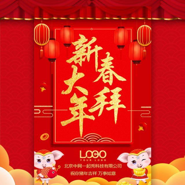 高端春节拜年祝福贺卡猪年大吉企业公司拜年祝福模板