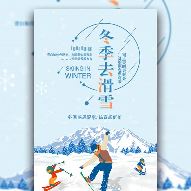 手绘卡通冬季旅游清新时尚宣传