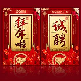 拜年招聘通用高端动态春节除夕公司企业新年祝福贺卡