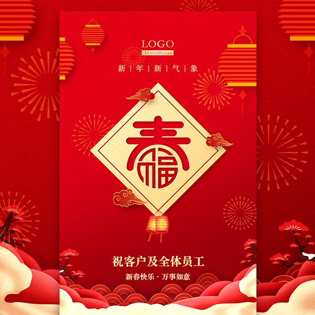 喜庆大气高端中国红贺新春新年祝福贺卡企业员工祝福