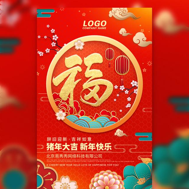 喜庆企业新年祝福贺卡微信祝福拜年公司春节放假通知