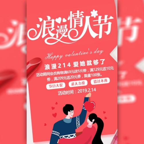 浪漫情人节情人节商家活动促销