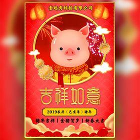 快闪新春祝福拜年视频企业招聘宣传产品展示