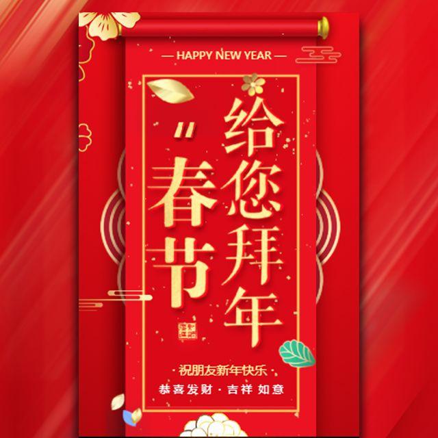 视频创意春节快乐新年快乐客户朋友个人祝福新年贺卡