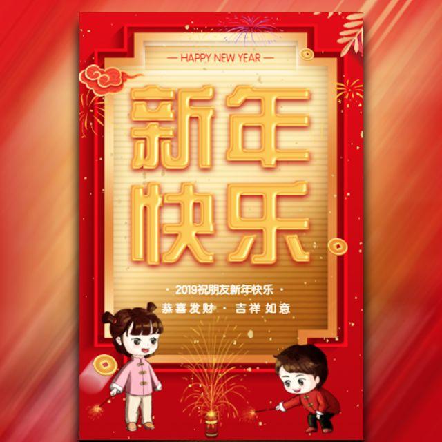 2019创意视频新年快乐春节祝福贺卡
