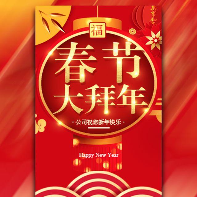 创意视频新年祝福贺卡春节祝福个人客户长辈祝福