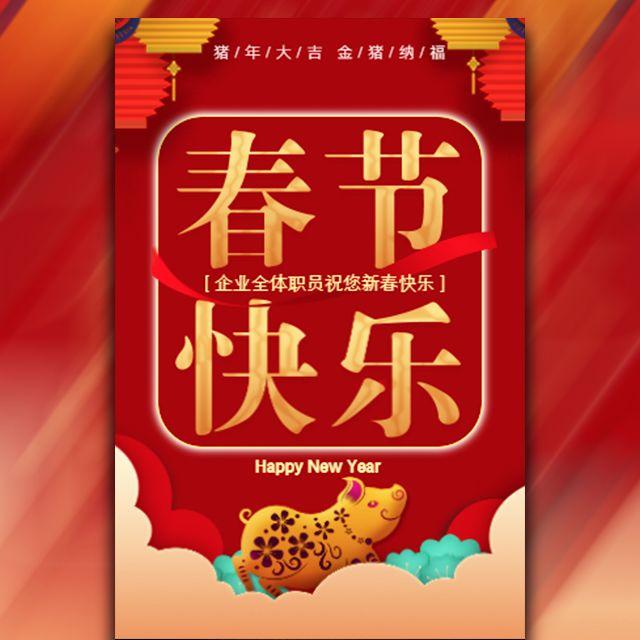 创意视频2019春节祝福公司个人新年祝福贺卡