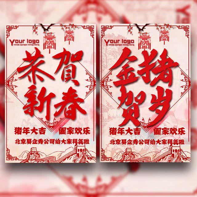 动态剪纸风春节新年企业个人祝福贺卡拜年
