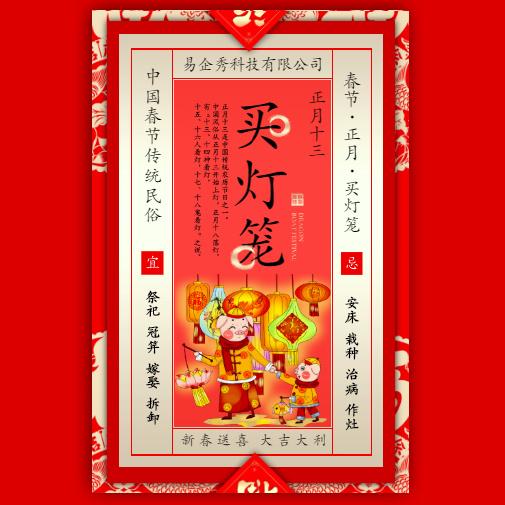 正月十三春节习俗年俗介绍拜年祝福贺卡