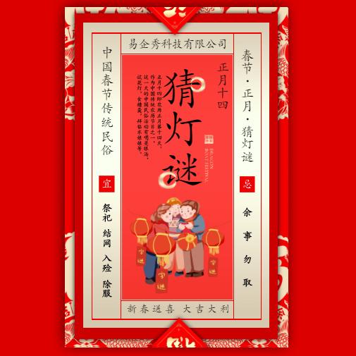 正月十四春节习俗年俗介绍拜年祝福贺卡